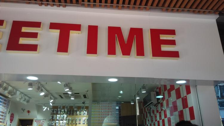 [案例]探秘澳镭照明案例:梦幻糖果屋-SWEETIME创意手工糖果店