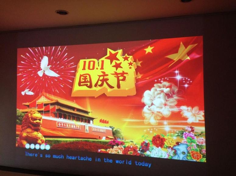 [活动]2016年澳镭照明提前庆祝祖国成立67周年晚会