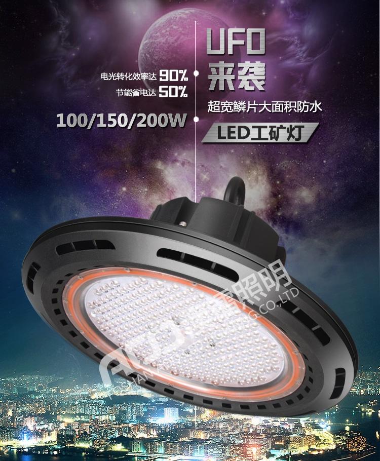[新品]16年10月新款超宽鳞片大面积防水LED工矿灯