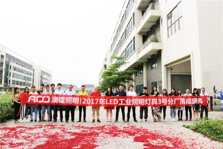 [活动]澳镭照明2017年LED工业照明灯具3号分厂落成盛典