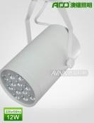 LED轨道灯12W