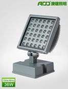 LED投光灯 36WF