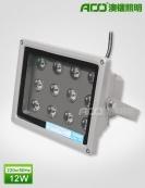 LED投光灯 12W