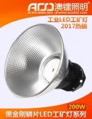 工业型黑金刚LED工矿灯200W