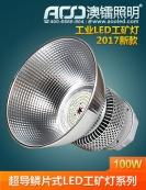 超导鳞片LED工矿灯100W