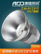 超导鳞片LED工矿灯150W