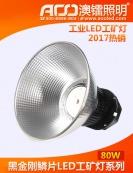 工业型黑金刚LED工矿灯80W
