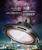超宽鳞片UFO防水LED工矿灯