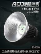 工业紫铜熔铸式超导LED工矿灯