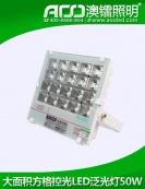 方格控光LED泛光灯50W