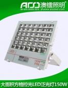 方格控光LED泛光灯150W
