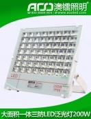 方格控光LED泛光灯200W