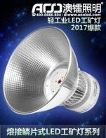 工业熔接鳞片式LED工矿灯
