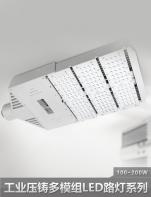 工业压铸多模组LED路灯系列