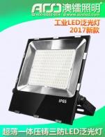 超薄一体压铸三防LED泛光灯