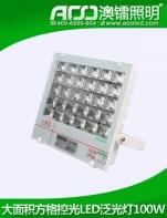 方格控光LED泛光灯100W