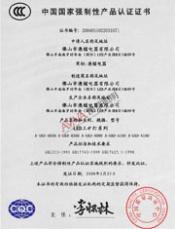 澳镭电器3C认证证书