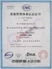 澳镭电器ISO9001认证证书