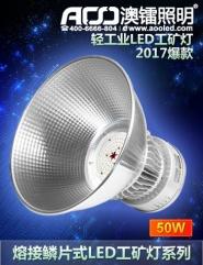 工业熔接鳞片式LED工矿灯50W