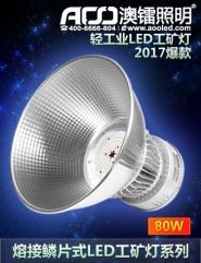 工业熔接鳞片式LED工矿灯80W