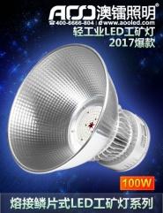 工业熔接鳞片式LED工矿灯100