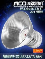 工业熔接鳞片式LED工矿灯120