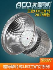 超导鳞片LED工矿灯200W