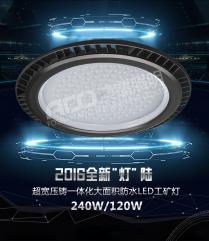 超宽压铸一体化防水LED工矿灯