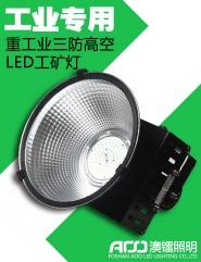 重工业高空三防LED工矿灯70W