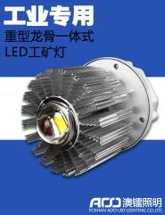 重型龙骨一体式LED工矿灯系列