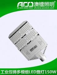 工业压铸多模组LED路灯100W
