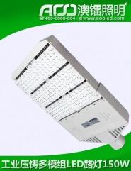 工业压铸多模组LED路灯150W