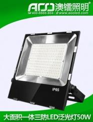 大面积一体三防LED泛光灯50