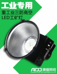重工业高空三防LED工矿灯