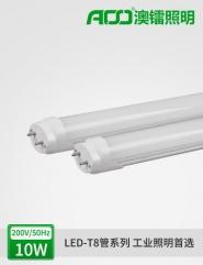 LED日光管T8 10W