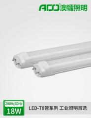 LED日光管T8 18W