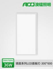 抛釉镜面系列LED面板灯300*600