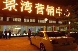 澳镭照明照亮十强上市房地产公司《融创集团》千万级工程-南景湾花园