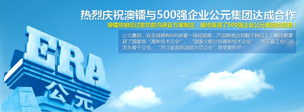 澳镭照明与世界500强企业-公元集团达成合作