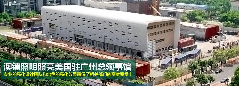 澳镭照明照亮美国驻广州总领事馆