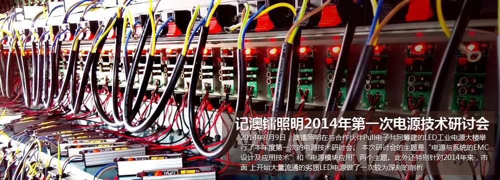 记澳镭照明2014年第一次电源技术研讨会