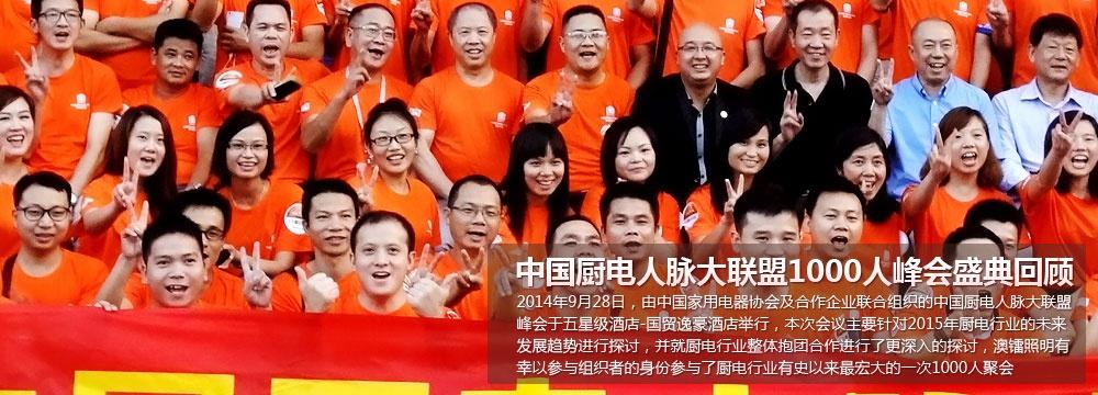 中国厨电人脉大联盟1000人峰会盛典回顾