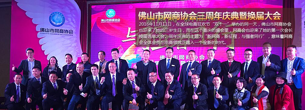 佛山市网商协会三周年庆典暨换届大会