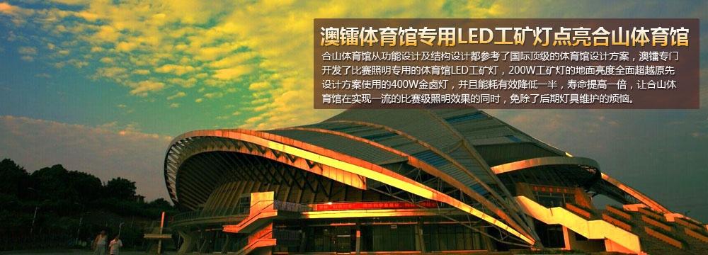 澳镭体育馆专用LED工矿灯成功点亮合山顶级体育馆