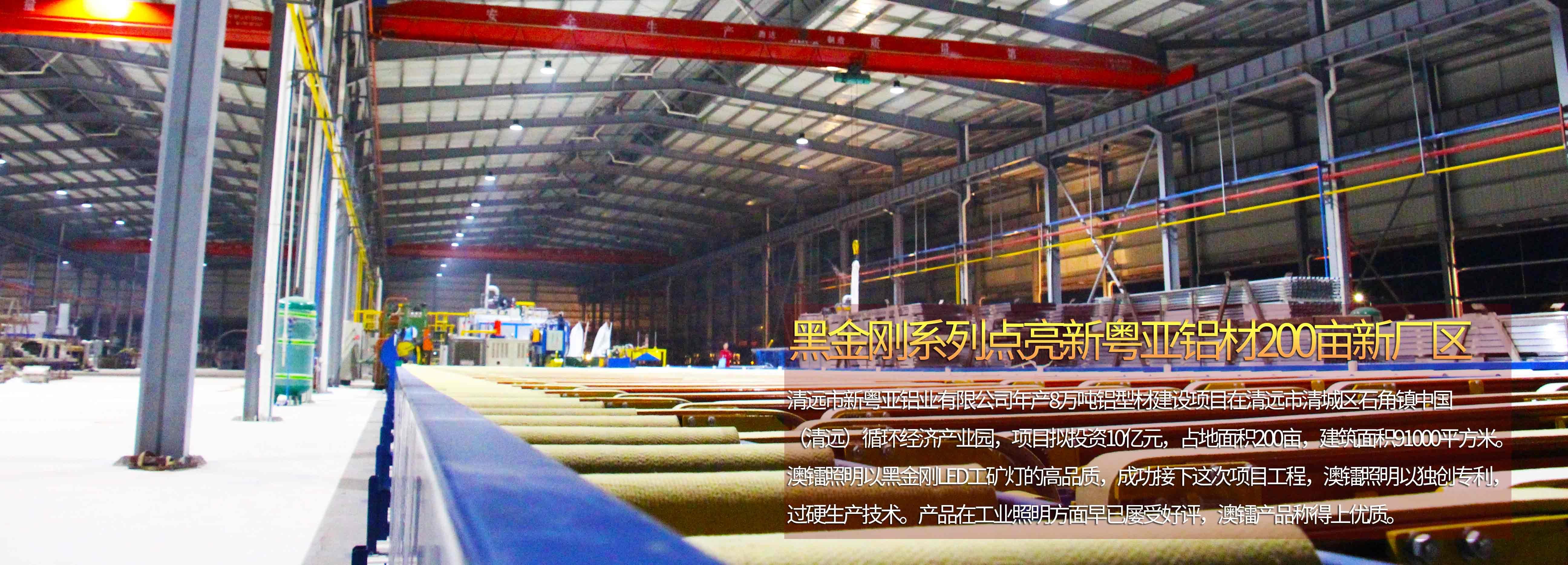 广东澳镭照明鳞片式黑金刚LED工矿灯进驻新粤亚铝材清远新厂房