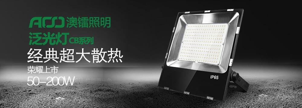 [新品]2017年新款超薄一体压铸三防LED泛光灯