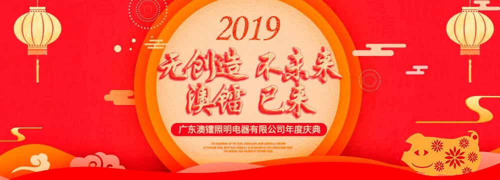 2019年澳镭照明年度庆典